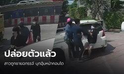 สาวโดนอุ้มหน้าคอนโด ถูกปล่อยตัวแล้ว ตำรวจเตรียมเรียกทั้ง 2 ฝ่ายมาสอบสวน
