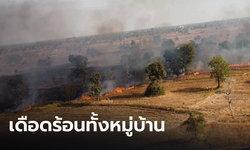 ชาวบ้านลอบเผาตอซังข้าว  ทำไฟโหมไหม้ลุกลามกว่า 100 ไร่