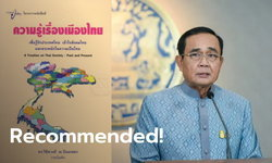 """""""บิ๊กตู่"""" แนะหนังสือน่าอ่าน """"ความรู้เรื่องเมืองไทย"""" ช่วยรู้จักประเทศ-เข้าใจสังคมไทยมากขึ้น"""