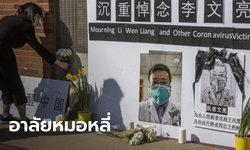 """ชาวจีนแห่อาลัย 1 ปี """"หลี่ เหวินเลี่ยง"""" เสียชีวิต แพทย์คนแรกที่เตือนโควิดระบาด"""