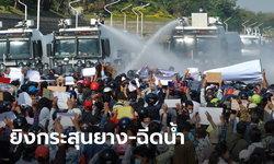 ตำรวจเมืองหลวงเมียนมา ยิงกระสุนยาง-ฉีดน้ำใส่ผู้ประท้วง หลังฝืนมาตรการห้ามชุมนุม