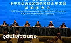WHO ควงจีนแถลง ลั่นโควิด-19 อาจแพร่นานแล้วก่อนเมืองอู่ฮั่น ปัดเชื้อหลุดจากห้องแล็บ