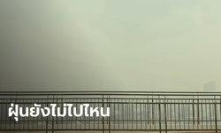 อากาศยังแย่! เช้านี้ กทม.ค่าฝุ่น PM2.5 เกินมาตรฐาน 22 จุด วังทองหลางหนักสุด