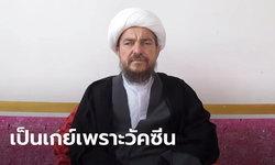 โวะ! นักการศาสนาอิหร่าน เชื่อวัคซีนโควิด-19 เปลี่ยนคนรักต่างเพศเป็นเกย์