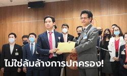 ก้าวไกล ยื่นร่างแก้กฎหมายสิทธิเสรีภาพ 5 ฉบับ รวม ม.112 หวังนำสถาบันฯ พ้นการเมือง