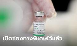 อย.ยันไม่เคยปฏิเสธขึ้นทะเบียนวัคซีนโควิดของซิโนฟาร์ม ถ้าเอกสารครบ จะใช้เวลา 30 วัน