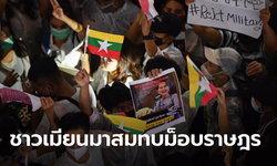 ชาวเมียนมาร่วม #ม็อบ10กุมภา แยกปทุมวัน ต้านเผด็จการข้ามประเทศ