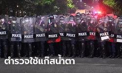 ตำรวจใช้แก๊สน้ำตาสกัด #ม็อบ10กุมภา ขณะชุมนุมกดดันปล่อยตัวแนวร่วม