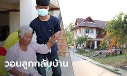 ยายเข่าทรุด! บ้านและที่ดินจะโดนยึด ลูกสาวเอาไปลงทุนแล้วหายตัวไปกว่า 7 เดือน
