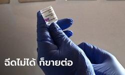 """แอฟริกาใต้ สั่งระงับฉีดวัคซีน """"แอสตร้าเซนเนก้า"""" ในประเทศ อาจขายให้ชาติอื่นแทน"""