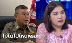 """ตำรวจเชื่อ """"แม่เสี่ยโป้"""" ยังอยู่ในไทย มีคนช่วยให้หลบซ่อนตัว ยันพัวพันกันทั้งครอบครัว"""