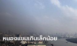 เช้านี้ กทม.อากาศค่อนข้างดี PM2.5 เกินมาตรฐานแค่พื้นที่เดียว ที่หนองแขม