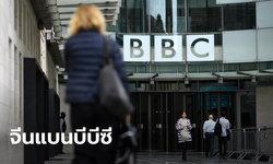 จีนแบน บีบีซี อ้างเสนอข่าวปลอม คาดแก้แค้นสหราชอาณาจักรถอนใบอนุญาตสื่อจีน