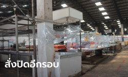 ปทุมธานี สั่งปิดตลาด 2 แห่งชั่วคราว หลังพบเป็นสถานที่เสี่ยงติดเชื้อโควิด-19