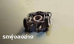 ภารโรงขับกระบะพุ่งจมอ่างเก็บน้ำ ดับพร้อมเมียคารถ 2 ศพ ครูนั่งไปด้วยยังไม่พบร่าง