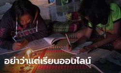 ชาวบ้านโอด ไม่มีไฟฟ้าใช้มา 50 ปี เลือกนายกเทศมนตรีกี่คน ดีแต่สัญญาลมปาก
