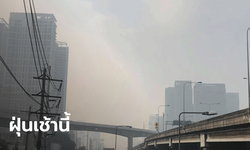 กทม.เช้านี้ สายไหม-หนองจอก-คลองสามวา ค่าฝุ่น PM2.5 พุ่งเกินค่ามาตรฐาน