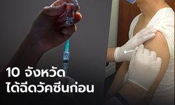 เปิดรายชื่อ 10 จังหวัด ได้ฉีดวัคซีนโควิดก่อน