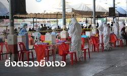 ปทุมธานีไม่แผ่ว! ตรวจเชิงรุกตลาดพรพัฒน์-ตลาดสุชาติ พบติดเชื้อโควิดแล้ว 124 ราย