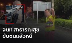ข้าราชการสาธารณสุขเมากร่าง ขับชนรถชาวบ้านแล้วหนี คู่กรณีตามเจอถูกด่าซ้ำ