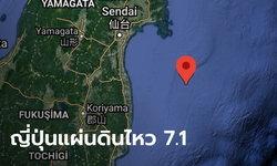 แผ่นดินไหวญี่ปุ่น ขนาด 7.1 นอกชายฝั่งฟุกุชิมะ ยังไม่มีคำเตือนสึนามิ