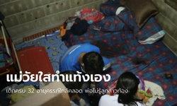 เด็กสาว 17 ใช้ยาเหน็บทำแท้ง ซ่อนศพทารกในห้องนอน สุดท้ายตกเลือดโทรให้พ่อช่วย