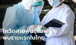 """เปิดไทม์ไลน์ผู้ป่วย """"โควิดสายพันธุ์แอฟริกา"""" รายแรกในไทย กลับมาจากแทนซาเนีย"""