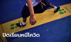 ด่วน! เทศบาลนครรังสิตสั่งปิด 12 โรงเรียน-ศูนย์เด็กเล็ก หลังโควิดแพร่จากตลาด