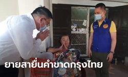 ยายสา ยื่นคำขาดต้องไม่มีหนสอง! ขณะผู้จัดการสาขากรุงไทยหิ้วกระเช้าขอโทษถึงบ้านพัก