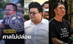 ศาลอุทธรณ์ยกคำร้องปล่อยตัว ทนายอานนท์-เพนกวิน-สมยศ หวั่นหลบหนี