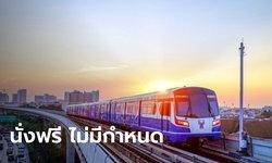 BTS ยังให้นั่งรถไฟฟ้าสายสีเขียว ส่วนต่อขยาย 25 สถานี โดยไม่เก็บค่าโดยสาร ไม่มีกำหนด