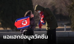 """เกาหลีใต้แฉ! """"เกาหลีเหนือ"""" แฮกข้อมูลวัคซีนโควิด-19 ของไฟเซอร์"""