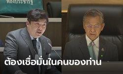 ชวน ติงทีมพิทักษ์อนุทิน ต้องเชื่อมั่นว่ารัฐมนตรีจะตอบคำถามได้ หลังประท้วงก้าวไกลบ่อย