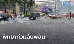 พัทยาใต้บาดาล! ฝนกระหน่ำนาน 1 ชั่วโมง ถนนหลายเส้นน้ำท่วม รถสัญจรไม่ได้