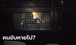 ชุลมุน รถควบคุมการ์ด WeVo 14 คน ถูกสกัดหน้าราชภัฏจันทรเกษม คนขับหาย
