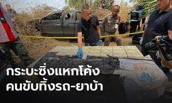 ปิคอัพซิ่งขนยาบ้านับแสนเม็ด แหกโค้งตกข้างทาง ตำรวจเร่งหาคนร้าย