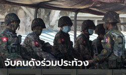 กองทัพเมียนมา ออกหมายจับ 6 คนบันเทิง ฐานยุยงปลุกปั่น เหตุหนุนหยุดงานประท้วง