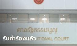 """ศาลรัฐธรรมนูญ รับวินิจฉัยคำร้อง """"ไพบูลย์-สมชาย"""" ชี้ขาดอำนาจรัฐสภาแก้รัฐธรรมนูญ"""