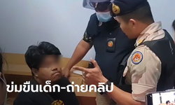 บุกจับไอ้หื่น หลอกเด็กหญิงวัย 11-13 ปี ถ่ายคลิปลับ พร้อมข่มขืนกระทำชำเราต่อเนื่อง
