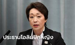 รมต.หญิงรั้งตำแหน่งประธานโอลิมปิกโตเกียว หลังอดีตประธานลาออกเซ่นปมเหยียดเพศ