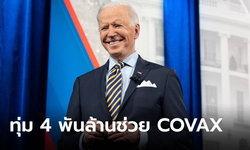 ประธานาธิบดีโจ ไบเดน ทุ่ม 4 พันล้านดอลลาร์ ช่วยโครงการวัคซีน COVAX