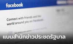 """เฟซบุ๊กประกาศกร้าว """"แบน"""" สำนักข่าวออสเตรเลีย ห้ามผู้ใช้ """"ดู-แชร์"""" ในประเทศ"""