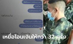 รวบพลทหารหลอกนักเรียนหญิง ม.3 ถ่ายคลิปโป๊ แอบเก็บไว้แบล็กเมล์รีดเงินกว่า 3 หมื่น