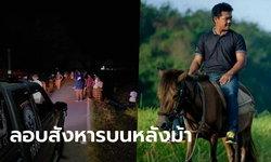 โหดเหี้ยม! คนร้ายยิง อส.โคกโพธิ์ ปัตตานี ขณะกำลังขี่ม้ากลับบ้าน เสียชีวิตสลดกลางถนน