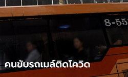 ขสมก. เจอพนักงานติดโควิด-19 รายที่ 3 คนขับรถเมล์สาย 39 ไทม์ไลน์บ้านอยู่ปทุมธานี