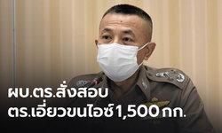 ผบ.ตร.สั่งสอบด่วน! ปมตำรวจเอี่ยวขนไอซ์ 1,500 กิโลกรัม