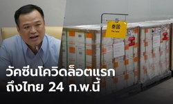 """""""อนุทิน"""" เผยภาพ วัคซีนล็อตแรกกำลังจะถึงไทย 24 กุมภาพันธ์นี้"""