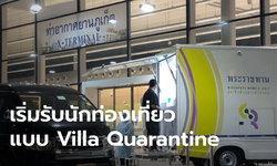 59 นักท่องเที่ยวต่างชาติกลุ่มแรก เข้าพัก-กักตัวแบบ Villa Quarantine ที่ศรีพันวา ภูเก็ต