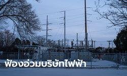 เด็กมะกัน 11 ขวบหนาวตายคารถบ้าน เพราะไฟดับ ครอบครัวฟ้องบริษัทไฟฟ้า 3,000 ล้าน