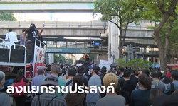 #ม็อบ23กุมภา เริ่มลงถนนแยกราชประสงค์ ชูธงชุมนุมเพื่อตำรวจ ขณะตำรวจเตรียมรถน้ำสกัด